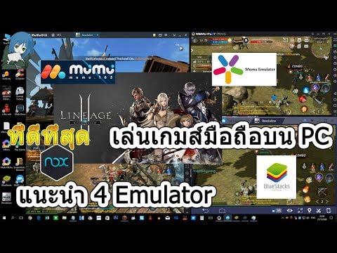 Mumu emulator play store