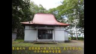 北海道三十三観音霊場-よみがえった霊場-