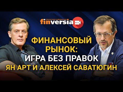 Финансовый рынок: игра без правок. Ян Арт и Алексей Саватюгин