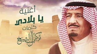 جديد - راشد الماجد - يا بلادي | 2021 | Ya Belady - Rashid Al Majid