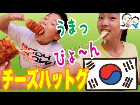 韓国チーズホットドッグをびょ〜んとやりたい!【ベイビーチャンネル 】(チーズハットグ)