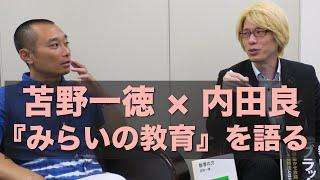 【教育対談】苫野一徳 × 内田良『みらいの教育』を語る