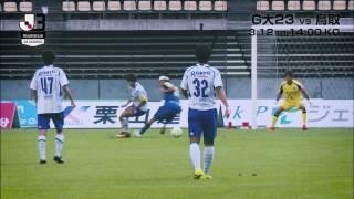 宮本恒靖が監督に就任したG大阪U-23 昨季15位の鳥取をホーム吹田に...