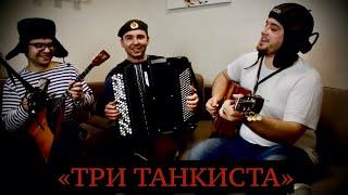 Три танкиста - Клюква Шоу