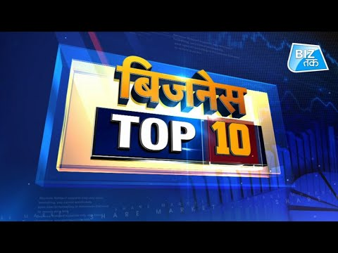 Business Top 10   Biz Tak