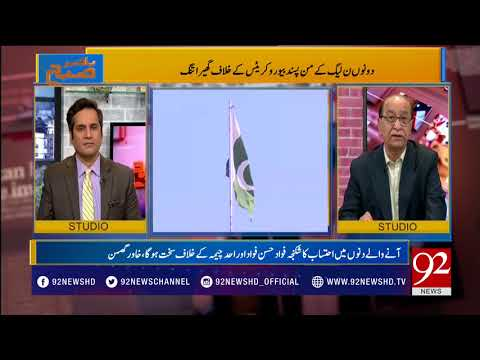 Bakhabar Subh - 17 February 2018 - 92NewsHDPlus