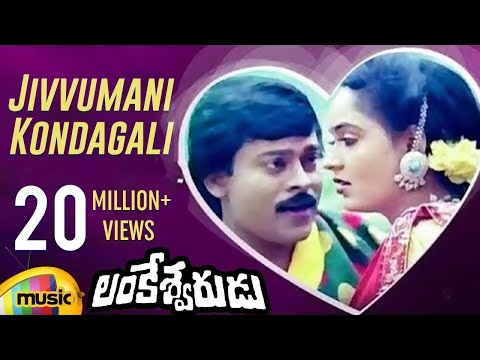 Jivvumani Kondagali Video Song | Lankeshwarudu Telugu Movie Songs | Chiranjeevi | Radha | Mohan Babu