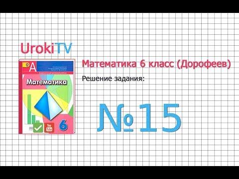 Задание №15 - ГДЗ по математике 6 класс (Дорофеев Г.В., Шарыгин И.Ф.)