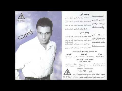 Amr Diab - Rag3en / عمرو دياب - راجعين