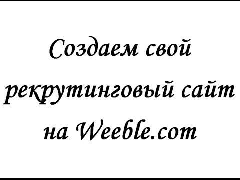 Создать сайт на гугле бесплатно на