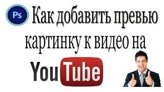 Как прикрепить превью картинку к видео на YouTube!!!
