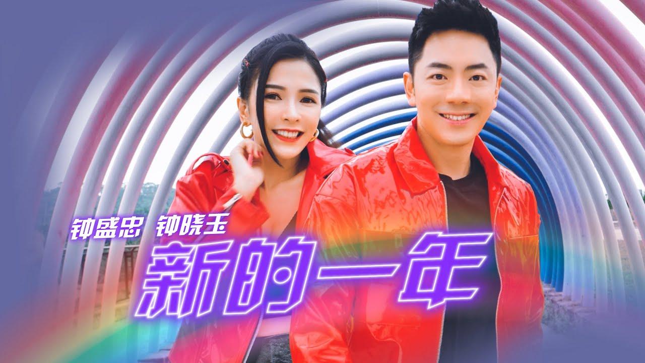 2021 Nick钟盛忠 Stella钟晓玉【新的一年】Official 4K M/V (缤纷主打新年歌)