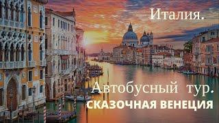 Автобусный тур в Италию. Сказочная Венеция. Дворец Дожей. Блог Свадебного ревизорро.