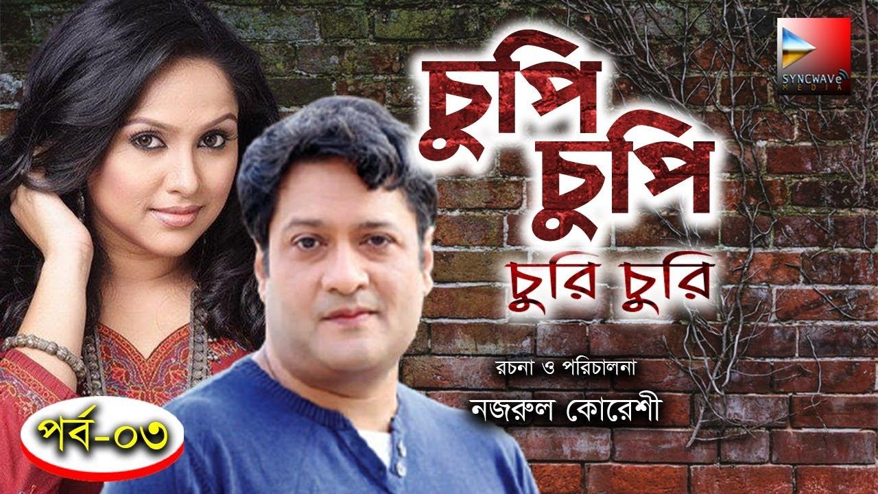 Chupi Chupi Churi Churi। চুপি চুপি চুরি চুরি। Ep 03 | Bangla Romantic Natok 2021। Shimul, Nadia