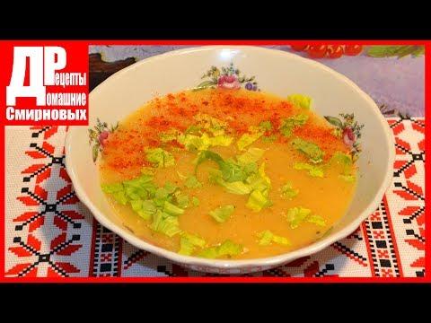 Овощной суп с корнем сельдерея. Простой рецепт, диетическое блюдо!