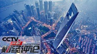 《央视财经评论》 20191009 优化营商环境 激发市场活力| CCTV财经