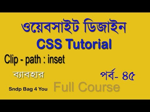 html & css tutorial for  beginners full course in bangla | css clip-path inset value thumbnail