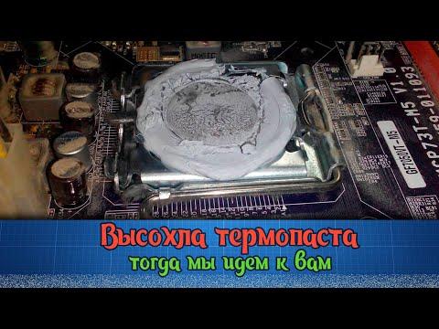 Как убрать термопасту с процессора