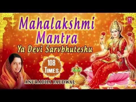 Mahalakshmi Mantra 108 times, Ya Devi Sarvbhuteshu...By Anuradha Paudwal