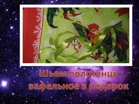 Шьем Полотенце вафельное в подарок своими руками - YouTube