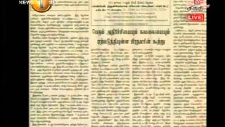 Press Relasae Shakthi TV 27h July 2014