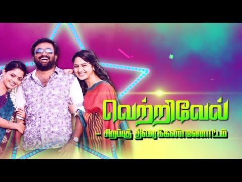 Vasantha Mani knows audience's pulse: Thambi Ramaiah   Vetrivel Cast & Crew Interview
