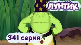 Лунтик и его друзья - 341 серия. Сверхспособности