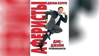 Аферисты Дик и Джейн развлекаются (2006)