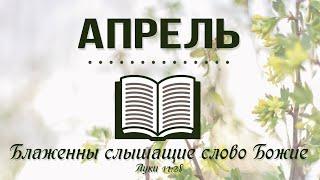 28 Апрель - Книга Второзаконие 30-31   Библия за год