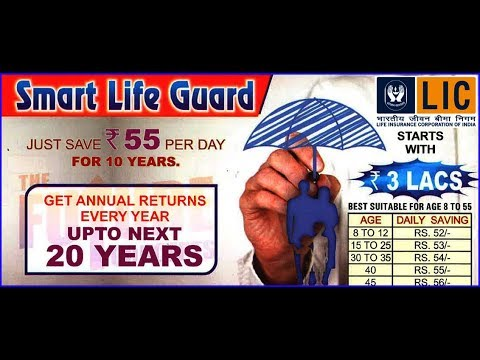 LIC COMBINATION PLAN || LIC's Lowest Premium Combination || High Security || Smart Life Guard