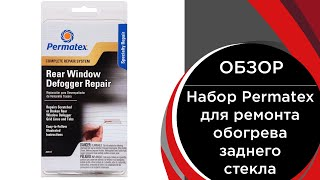 набор Permatex для ремонта обогрева заднего стекла Complete Rear Window Defogger Repair Kit (09117)