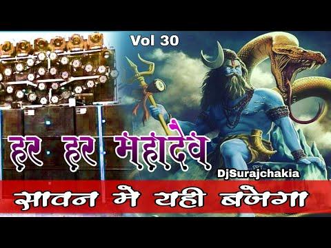 Full Download] Jai Mahakal Har Har Mahadev Competition Khatarnak Mix