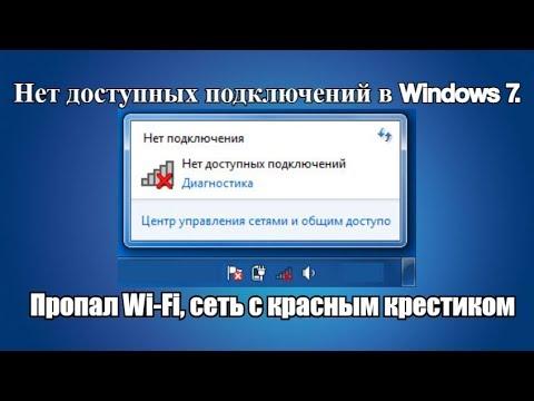 Нет доступных подключений в Windows 7. Пропал Wi Fi, сеть с красным крестиком