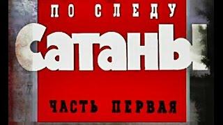 Криминальная Россия.По следу сатаны (Чикатило) часть 1