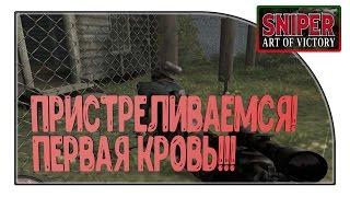 Sniper: Art Of Victory - ПЕРВАЯ КРОВЬ И ПРИСТРЕЛКА!!!! [ВЕТЕРАН]