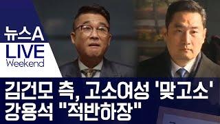 """김건모 측, 고소여성 '맞고소'…강용석 """"적반하장"""""""