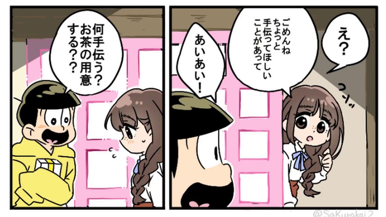 pixiv 漫画 おそ松 さん