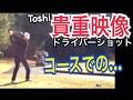 ゴルフWGSL貴重映像!Toshiコース編vol.2 ドライバーショット【Toshi】WGSLスイングコンサルレッスンgolfドライバードラコンアイアンアプローチパター