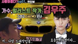 1사람이좋다인터뷰가수겸 일러스트 작가 김우주 feat …