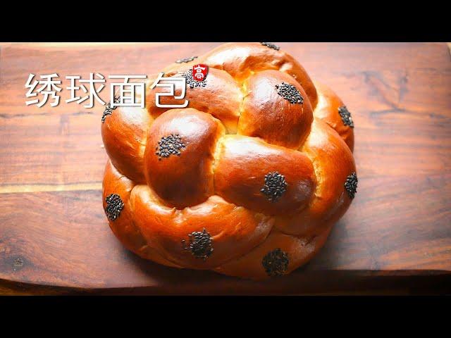 绣球面包 Challah Bread