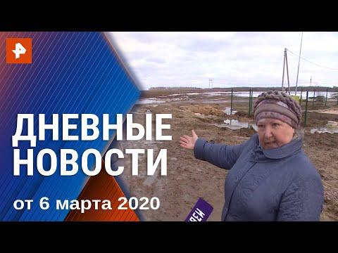 Дневные новости РЕН-ТВ. От 06.03.2020