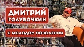 Дмитрий Голубочкин о молодом поколении(, 2013-12-12T14:12:31.000Z)
