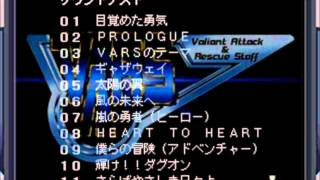 Soso-opening, awesome chorus. Taken straight out from the PS1 game, brava saga.