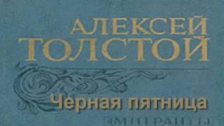 Алексей Толстой - Чёрная пятница (радиопостановка)