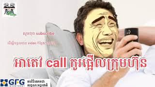 អាតេវ Call កូរផ្អើលក្រុមហ៊ុន