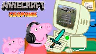 Свинка Пеппа играет в Mineсraft Сборник | Кром