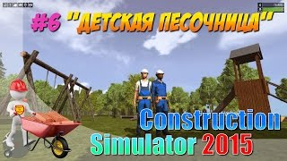 Construction simulator 2015 #6 ДЕТСКАЯ ПЕСОЧНИЦА(Ссылка на плейлист по игре Construction simulator 2015: https://www.youtube.com/playlist?list=PLo2pdhVDjzsbpYiN6Tk03SUAoTiNYMgCG ЗДЕСЬ ВЫ ..., 2015-12-30T06:23:16.000Z)