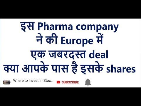 इस Pharma Company ने की Europe में जबदरस्त Deal