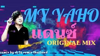 Download lagu เพลงแดนซ์เบสแน่นๆ (My Yaho) VOL.4  - DJ.TA REMIX THAILAND (Original Mix)