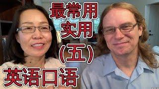 最常用英语口语会话(五) Oral English Lesson For Basic English Conversations Part 5 学英语会话